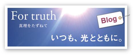 For truth-真理をたずねて『いつも、光とともに。』