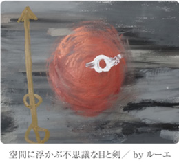 空間に浮かぶ不思議な目と剣/ by ルーエ
