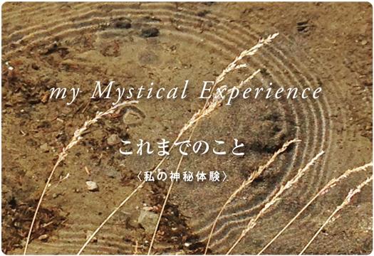 ルーエのスピリチュアル体験記「私の神秘体験」