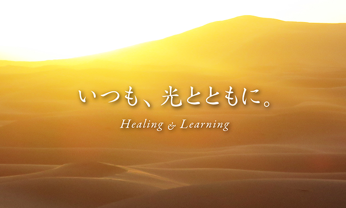「いつも、光とともに。Healing & Learning」